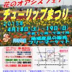 150419_kounosu_oasis-1