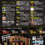 DK2015-2
